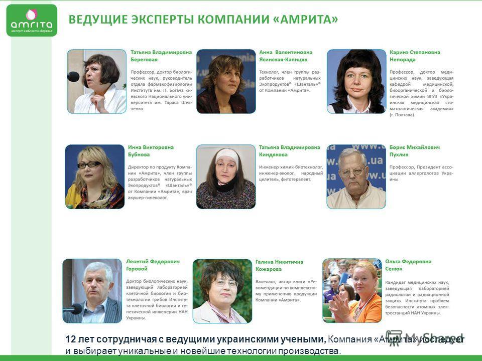 12 лет сотрудничая с ведущими украинскими учеными, Компания «Амрита» исследует и выбирает уникальные и новейшие технологии производства.