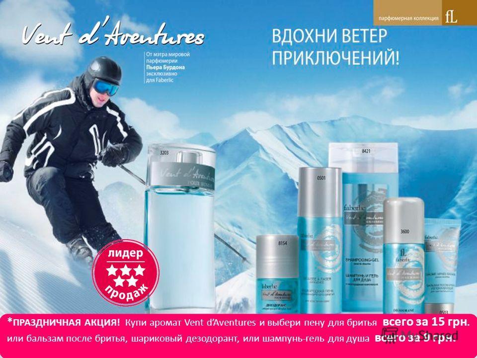 * ПРАЗДНИЧНАЯ АКЦИЯ! Купи аромат Vent dAventures и выбери пену для бритья всего за 15 грн. или бальзам после бритья, шариковый дезодорант, или шампунь-гель для душа всего за 9 грн.