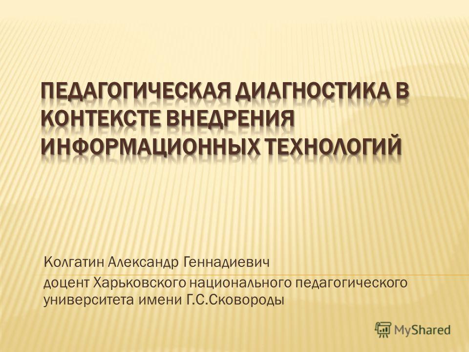 Колгатин Александр Геннадиевич доцент Харьковского национального педагогического университета имени Г.С.Сковороды