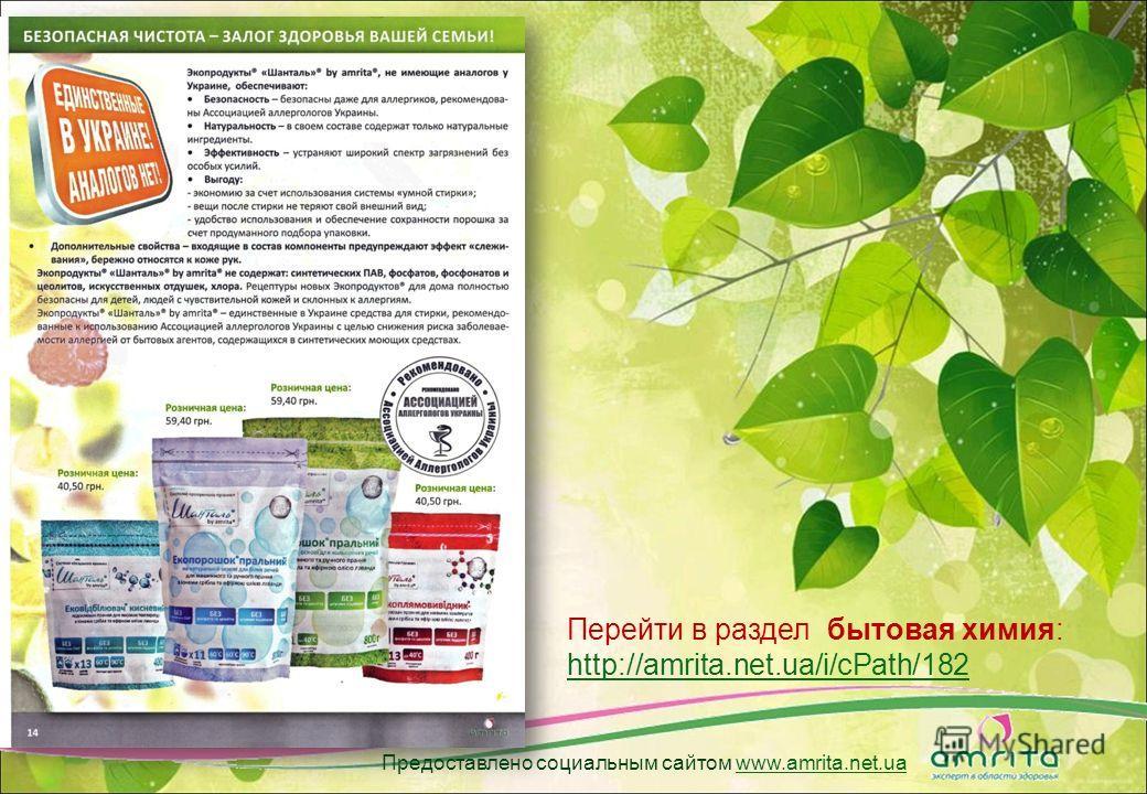 Предоставлено социальным сайтом www.amrita.net.uawww.amrita.net.ua Перейти в раздел бытовая химия: http://amrita.net.ua/i/cPath/182