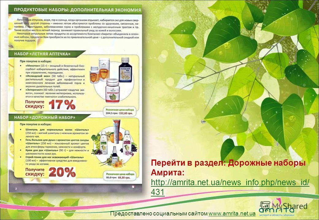 Предоставлено социальным сайтом www.amrita.net.uawww.amrita.net.ua Перейти в раздел: Дорожные наборы Амрита: http://amrita.net.ua/news_info.php/news_id/ 431