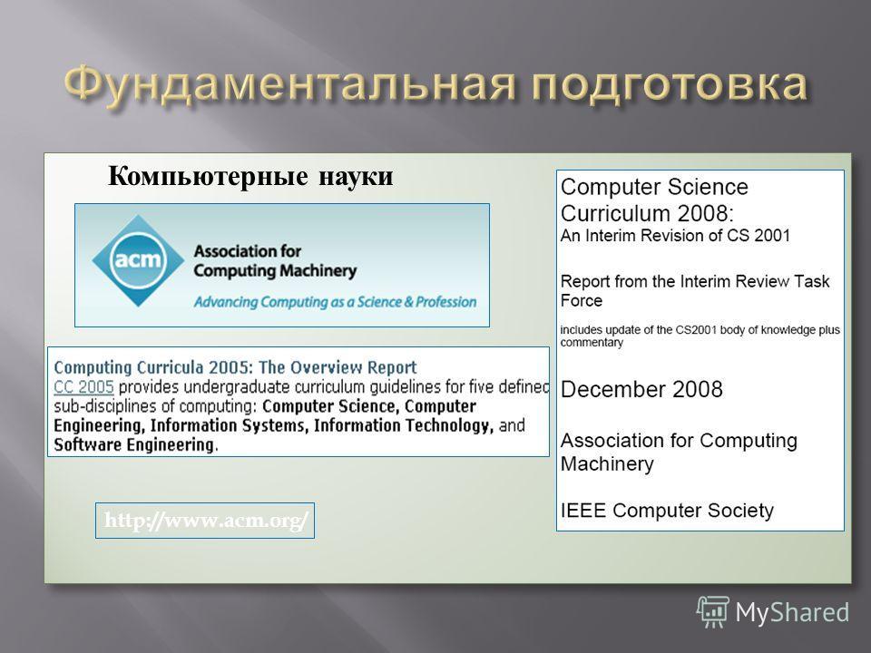 Компьютерные науки http://www.acm.org/