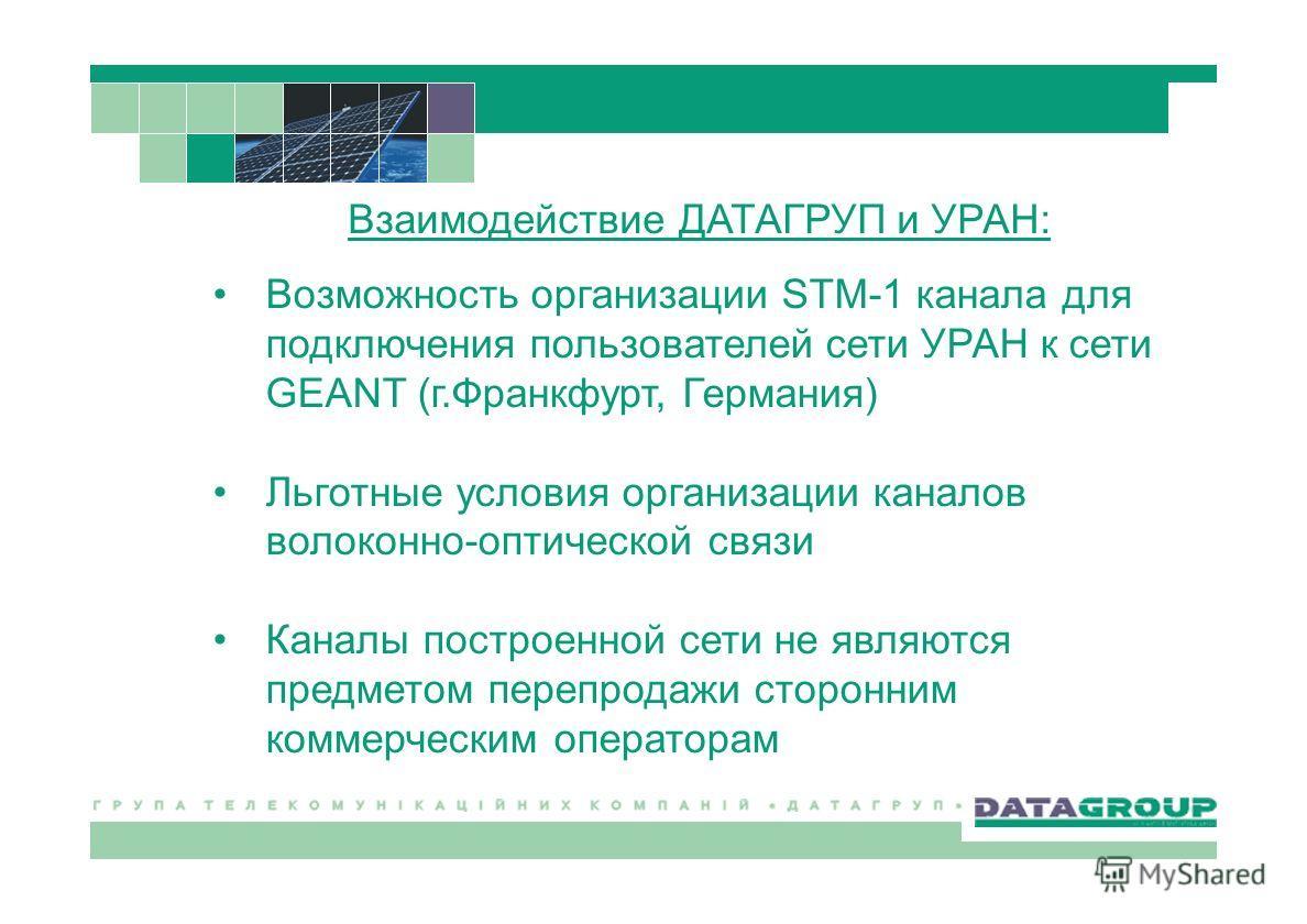 Возможность организации STM-1 канала для подключения пользователей сети УРАН к сети GEANT (г.Франкфурт, Германия) Льготные условия организации каналов волоконно-оптической связи Каналы построенной сети не являются предметом перепродажи сторонним комм