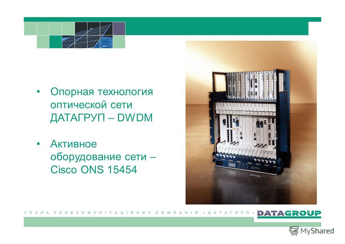 Опорная технология оптической сети ДАТАГРУП – DWDM Активное оборудование сети – Cisco ONS 15454