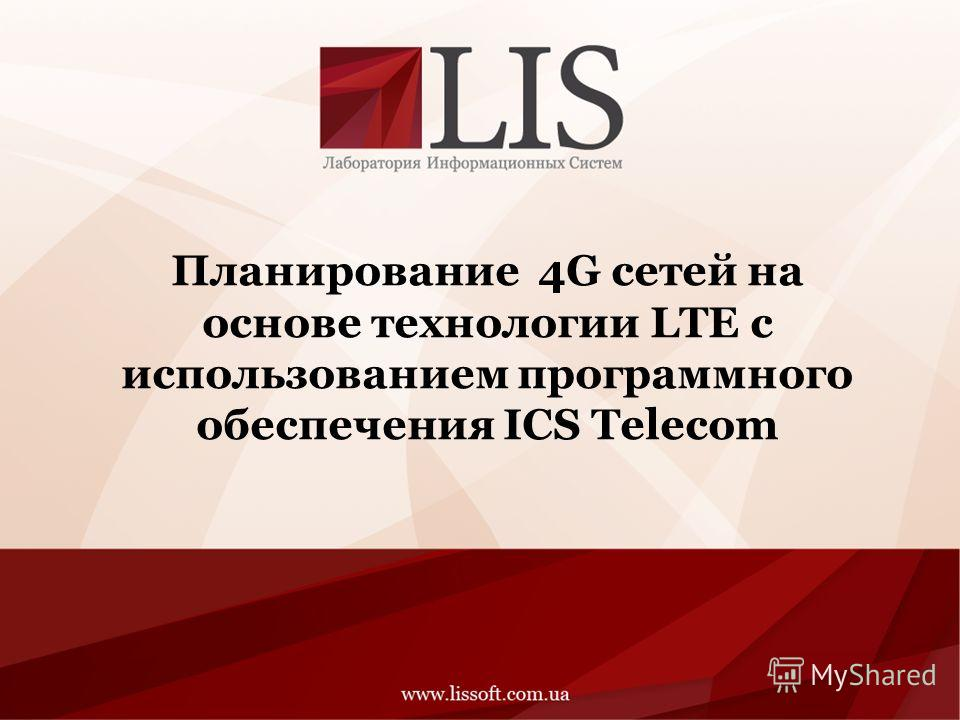 Планирование 4G сетей на основе технологии LTE с использованием программного обеспечения ICS Telecom