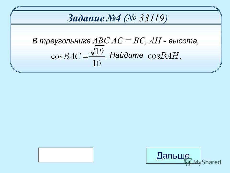 Задание 4 ( 33119) В треугольнике ABC AC = BC, AH - высота, Найдите