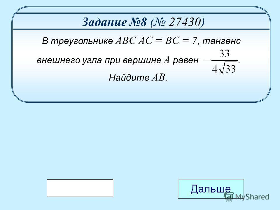 Задание 8 ( 27430) В треугольнике ABC AC = BC = 7, тангенс внешнего угла при вершине A равен Найдите AB.