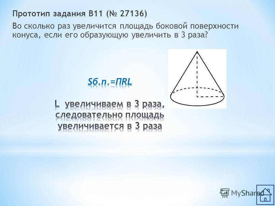 Прототип задания B11 ( 27136) Во сколько раз увеличится площадь боковой поверхности конуса, если его образующую увеличить в 3 раза?