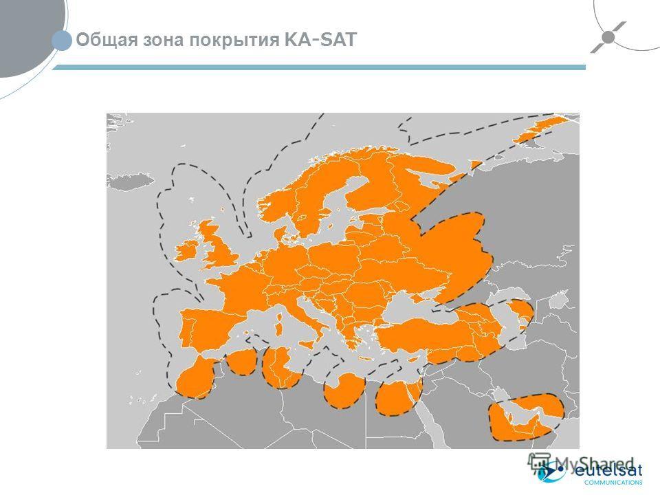 Общая зона покрытия KA-SAT