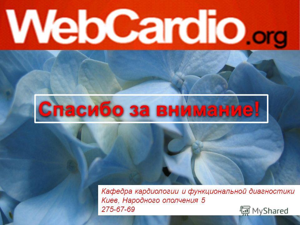 Спасибо за внимание! Кафедра кардиологии и функциональной диагностики Киев, Народного ополчения 5 275-67-69