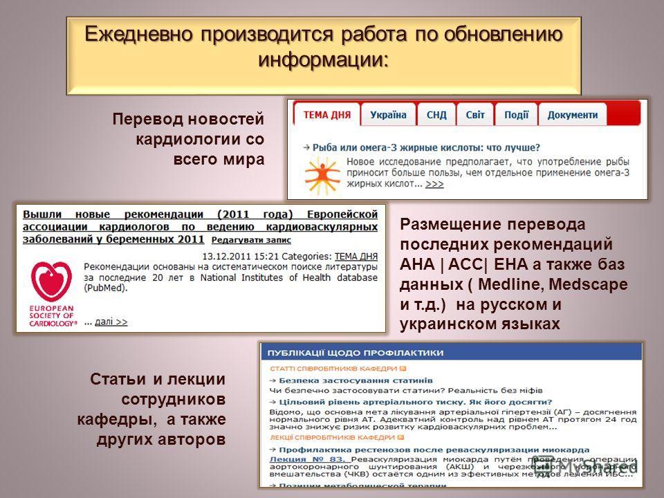 Ежедневно производится работа по обновлению информации: Размещение перевода последних рекомендаций AHA | ACC| EHA а также баз данных ( Medline, Medscape и т.д.) на русском и украинском языках Статьи и лекции сотрудников кафедры, а также других авторо