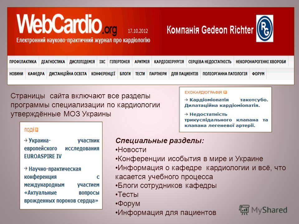Специальные разделы: Новости Конференции исобытия в мире и Украине Информация о кафедре кардиологии и всё, что касается учебного процесса Блоги сотрудников кафедры Тесты Форум Информация для пациентов Страницы сайта включают все разделы программы спе