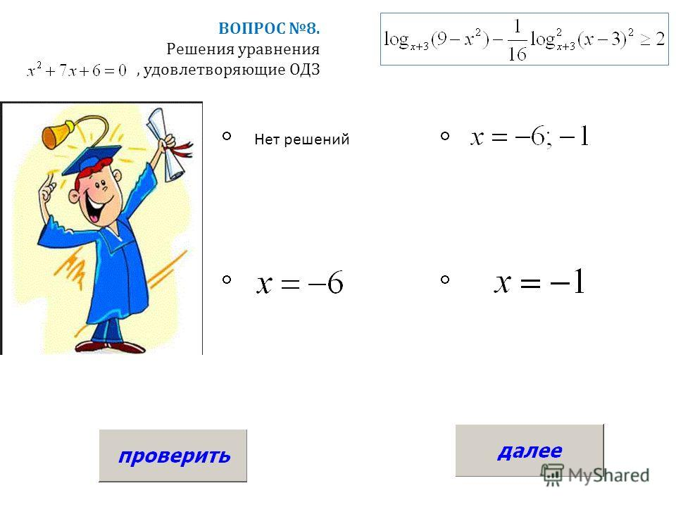 ВОПРОС 8. Решения уравнения, удовлетворяющие ОДЗ Нет решений