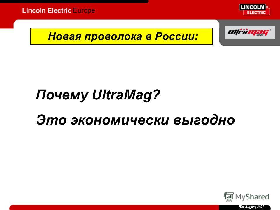 Europe Hm August, 2007 Новая проволока в России: Почему UltraMag? Это экономически выгодно