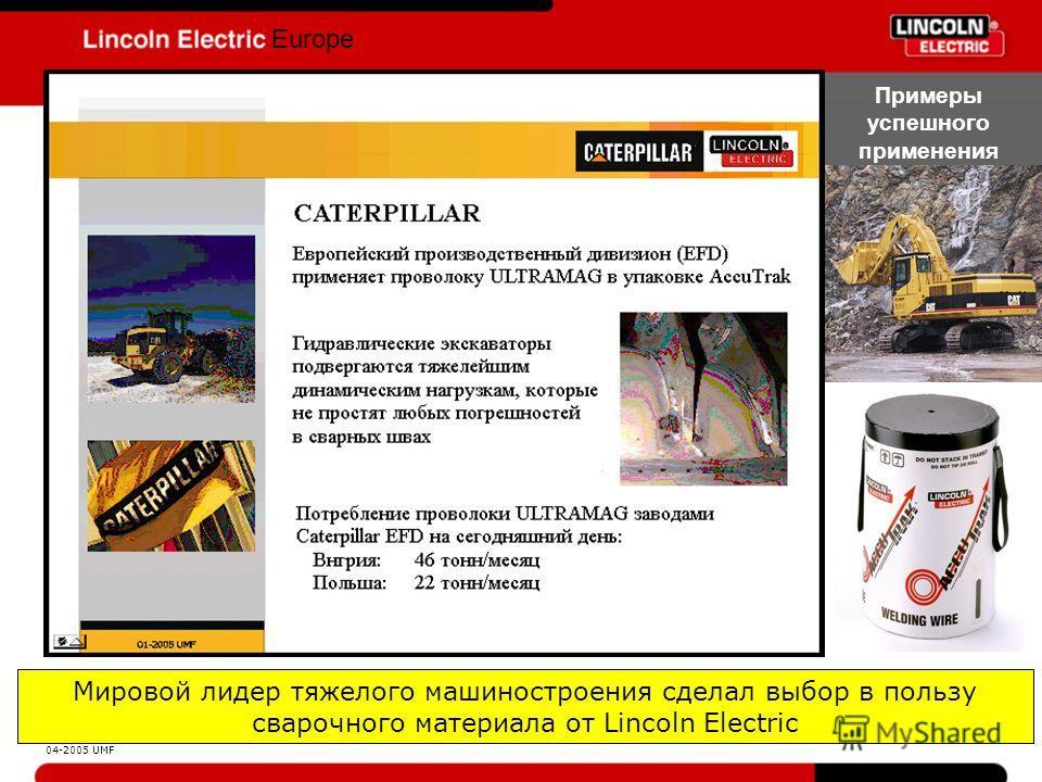 Europe Примеры успешного применения Мировой лидер тяжелого машиностроения сделал выбор в пользу сварочного материала от Lincoln Electric 04-2005 UMF