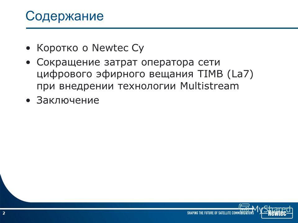 Содержание Коротко о Newtec Cy Сокращение затрат оператора сети цифрового эфирного вещания TIMB (La7) при внедрении технологии Multistream Заключение 2