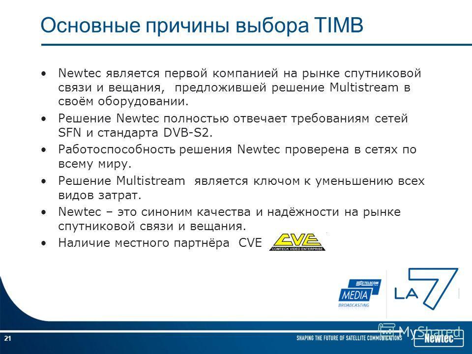 21 Основные причины выбора TIMB Newtec является первой компанией на рынке спутниковой связи и вещания, предложившей решение Multistream в своём оборудовании. Решение Newtec полностью отвечает требованиям сетей SFN и стандарта DVB-S2. Работоспособност