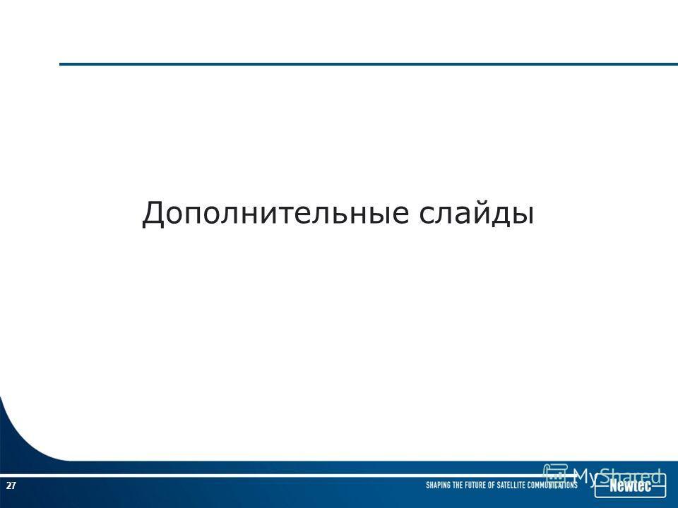 Дополнительные слайды 27