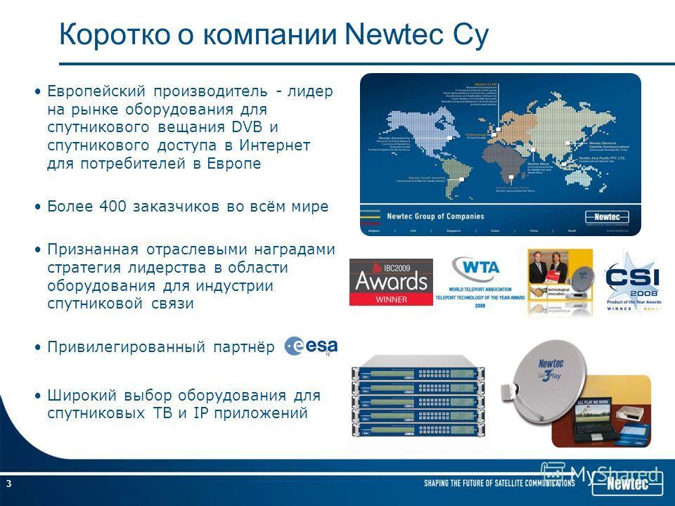 Европейский производитель - лидер на рынке оборудования для спутникового вещания DVB и спутникового доступа в Интернет для потребителей в Европе Более 400 заказчиков во всём мире Признанная отраслевыми наградами стратегия лидерства в области оборудов