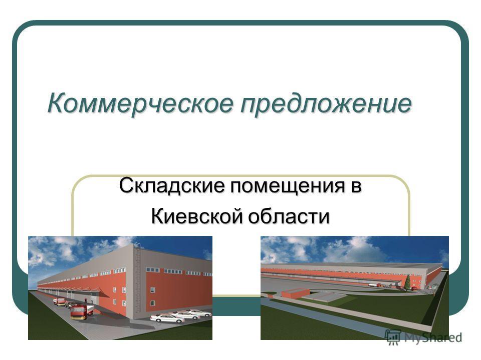 Коммерческое предложение Складские помещения в Киевской области