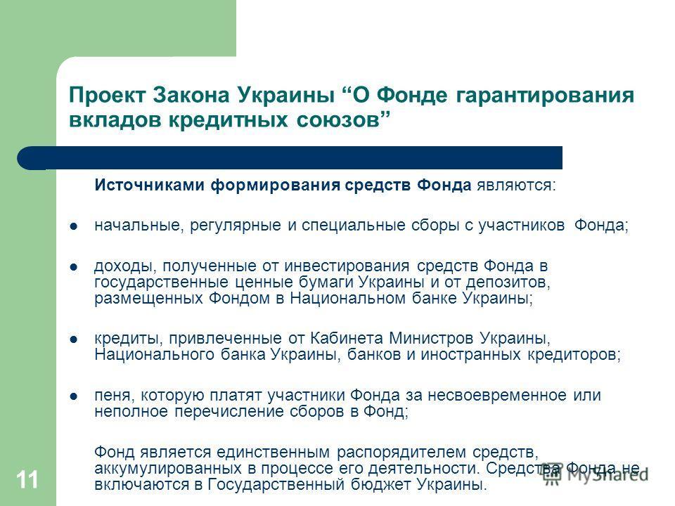 11 Проект Закона Украины О Фонде гарантирования вкладов кредитных союзов Источниками формирования средств Фонда являются: начальные, регулярные и специальные сборы с участников Фонда; доходы, полученные от инвестирования средств Фонда в государственн