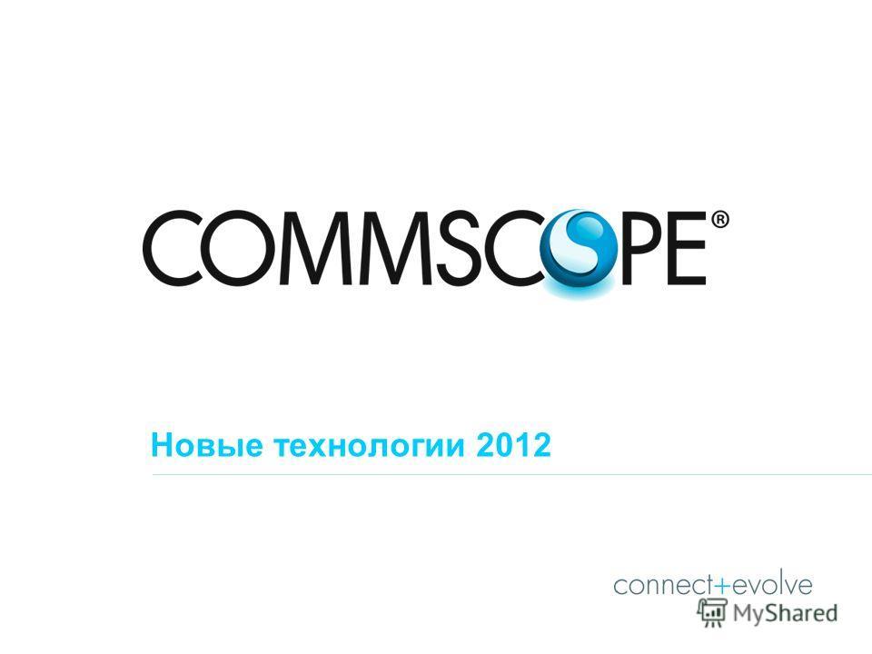 Новые технологии 2012