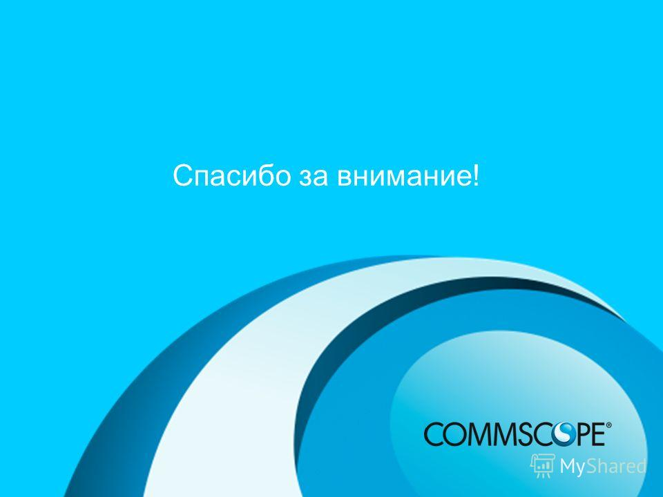 6 PRIVATE AND CONFIDENTIAL © 2011 CommScope, Inc Спасибо за внимание!