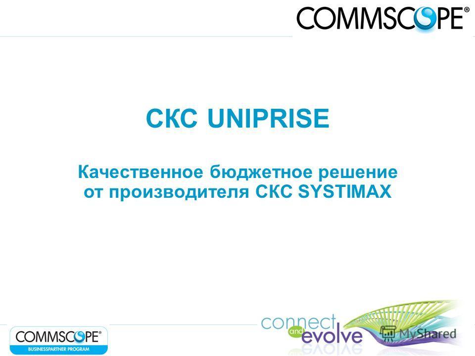 1 СКС UNIPRISE Качественное бюджетное решение от производителя СКС SYSTIMAX