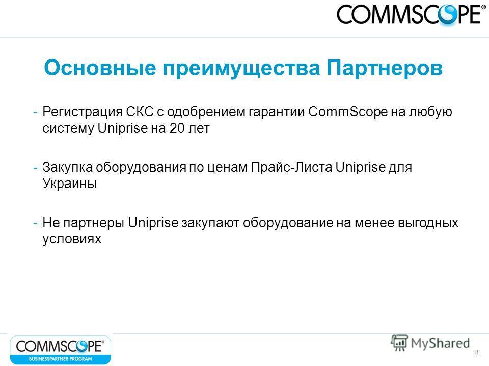 8 Основные преимущества Партнеров -Регистрация СКС с одобрением гарантии CommScope на любую систему Uniprise на 20 лет -Закупка оборудования по ценам Прайс-Листа Uniprise для Украины -Не партнеры Uniprise закупают оборудование на менее выгодных услов