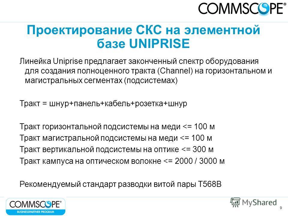 9 Проектирование СКС на элементной базе UNIPRISE Линейка Uniprise предлагает законченный спектр оборудования для создания полноценного тракта (Channel) на горизонтальном и магистральных сегментах (подсистемах) Тракт = шнур+панель+кабель+розетка+шнур