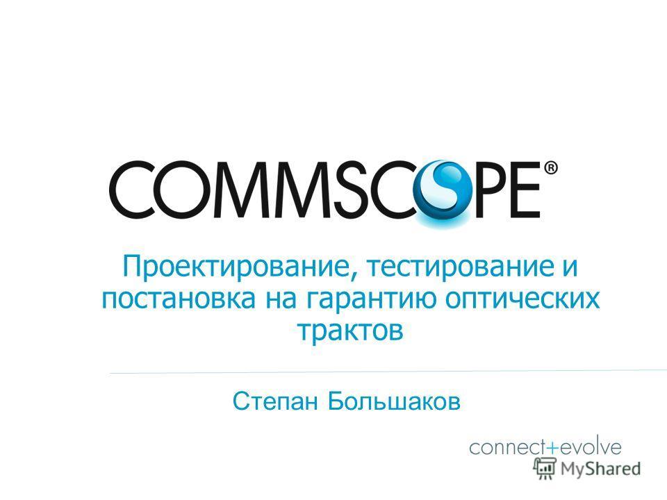 Проектирование, тестирование и постановка на гарантию оптических трактов Степан Большаков