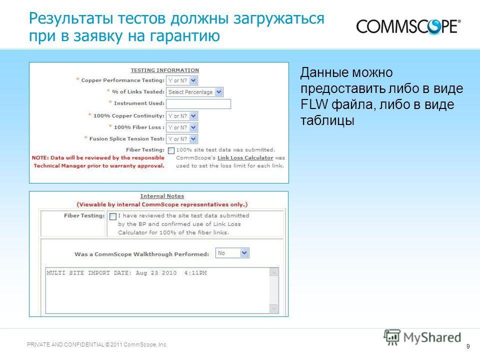 9 PRIVATE AND CONFIDENTIAL © 2011 CommScope, Inc Результаты тестов должны загружаться при в заявку на гарантию Данные можно предоставить либо в виде FLW файла, либо в виде таблицы