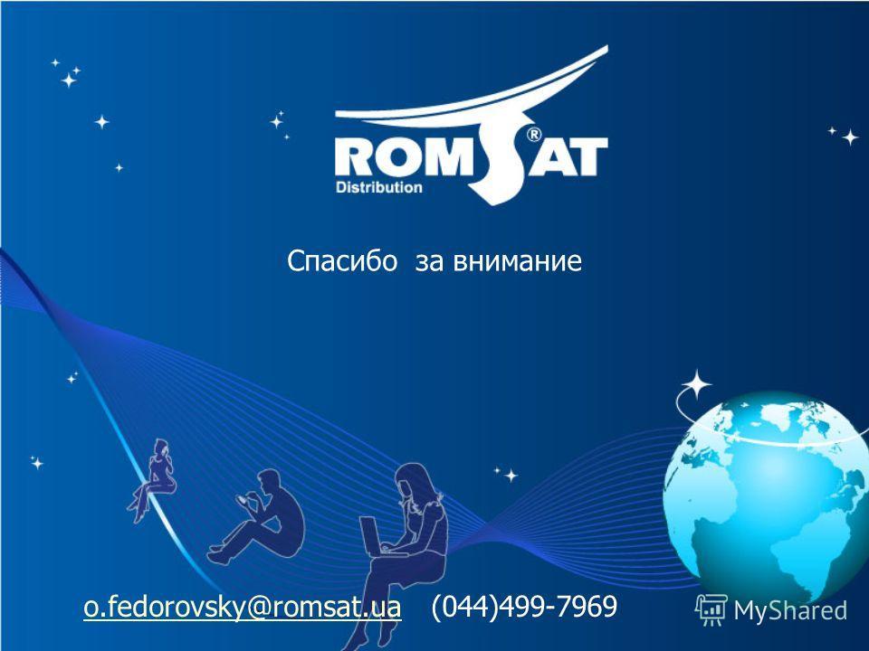 Спасибо за внимание o.fedorovsky@romsat.uao.fedorovsky@romsat.ua(044)499-7969