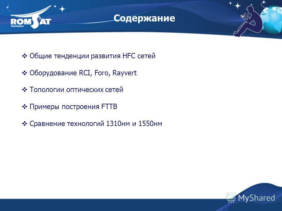 Содержание Общие тенденции развития HFC сетей Оборудование RCI, Foro, Rayvert Топологии оптических сетей Примеры построения FTTB Сравнение технологий 1310нм и 1550нм