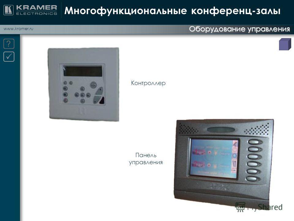 www.kramer.ru Оборудование управления Многофункциональные конференц-залы Контроллер Панель управления