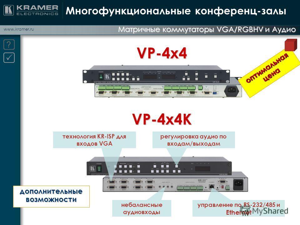 www.kramer.ru Матричные коммутаторы VGA/RGBHV и Аудио Многофункциональные конференц-залы VP-4x4 VP-4x4K регулировка аудио по входам/выходам управление по RS-232/485 и Ethernet небалансные аудиовходы технология KR-ISP для входов VGA дополнительные воз