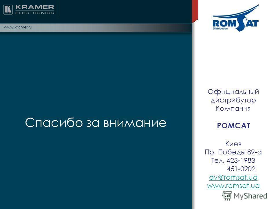Спасибо за внимание www.kramer.ru Официальный дистрибутор Компания РОМСАТ Киев Пр. Победы 89-а Тел. 423-1983 451-0202 av@romsat.ua www.romsat.ua