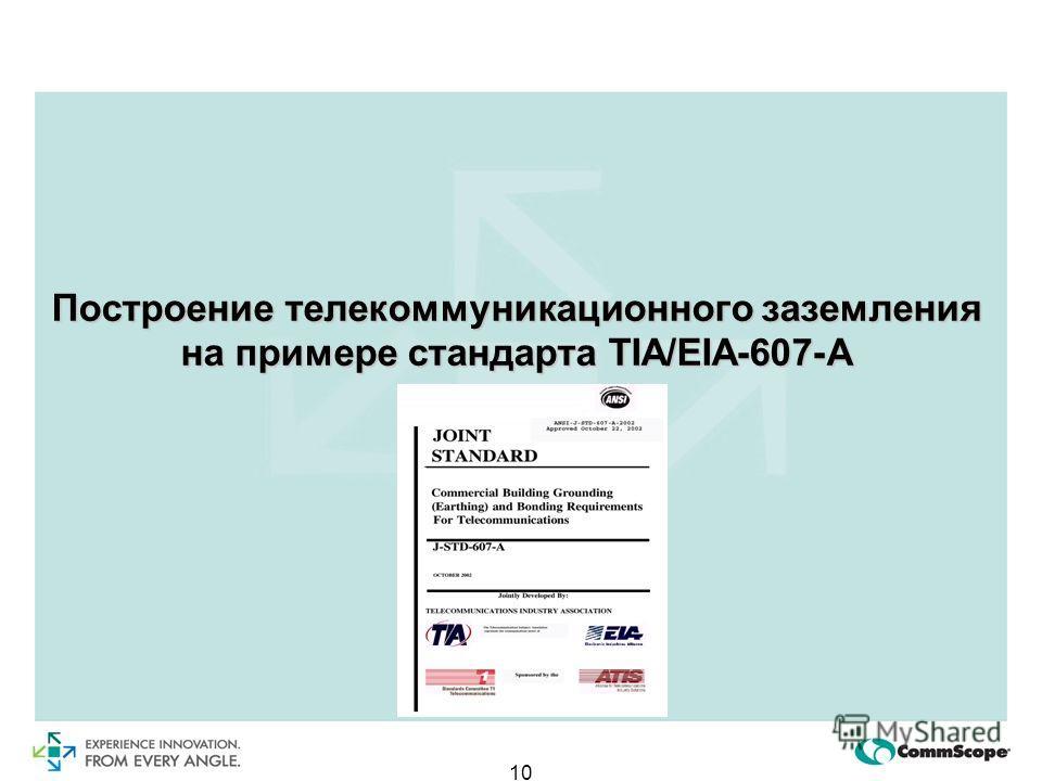 10 Построение телекоммуникационного заземления на примере стандарта TIA/EIA-607-A