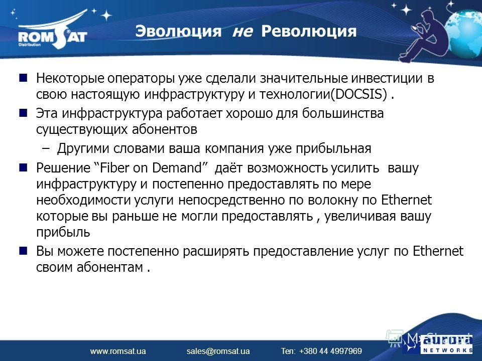 www.romsat.ua sales@romsat.ua Тел: +380 44 4997969 Эволюция не Революция Некоторые операторы уже сделали значительные инвестиции в свою настоящую инфраструктуру и технологии(DOCSIS). Эта инфраструктура работает хорошо для большинства существующих або
