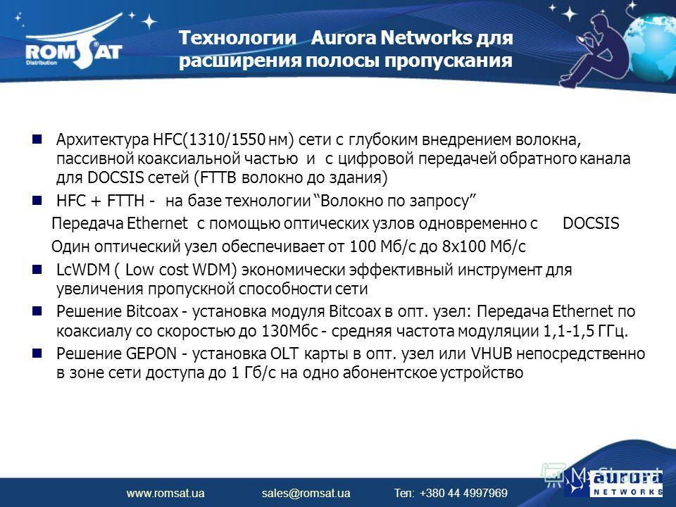 www.romsat.ua sales@romsat.ua Тел: +380 44 4997969 Технологии Aurora Networks для расширения полосы пропускания Архитектура HFC(1310/1550 нм) сети с глубоким внедрением волокна, пассивной коаксиальной частью и с цифровой передачей обратного канала дл