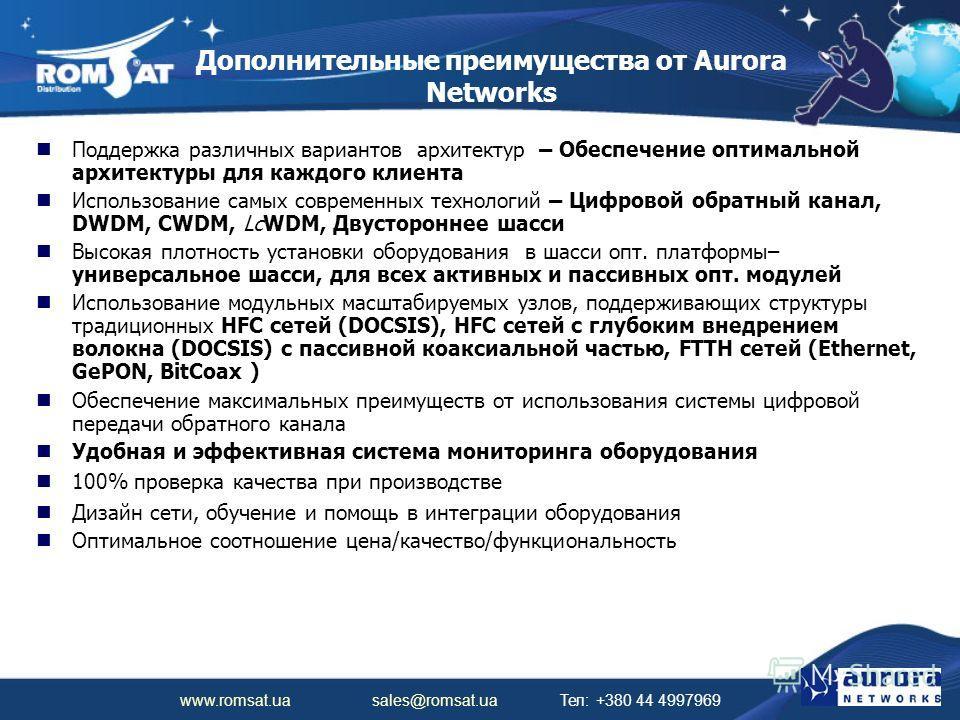 www.romsat.ua sales@romsat.ua Тел: +380 44 4997969 Дополнительные преимущества от Aurora Networks Поддержка различных вариантов архитектур – Обеспечение оптимальной архитектуры для каждого клиента Использование самых современных технологий – Цифровой