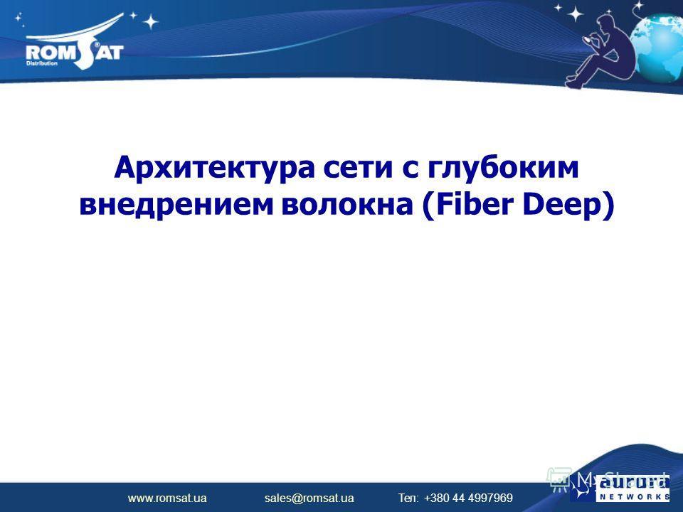 www.romsat.ua sales@romsat.ua Тел: +380 44 4997969 Архитектура сети с глубоким внедрением волокна (Fiber Deep)