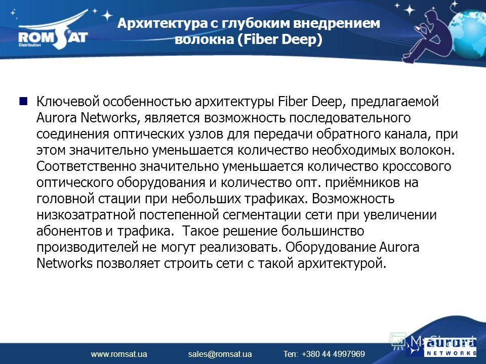 www.romsat.ua sales@romsat.ua Тел: +380 44 4997969 Архитектура с глубоким внедрением волокна (Fiber Deep) Ключевой особенностью архитектуры Fiber Deep, предлагаемой Aurora Networks, является возможность последовательного соединения оптических узлов д