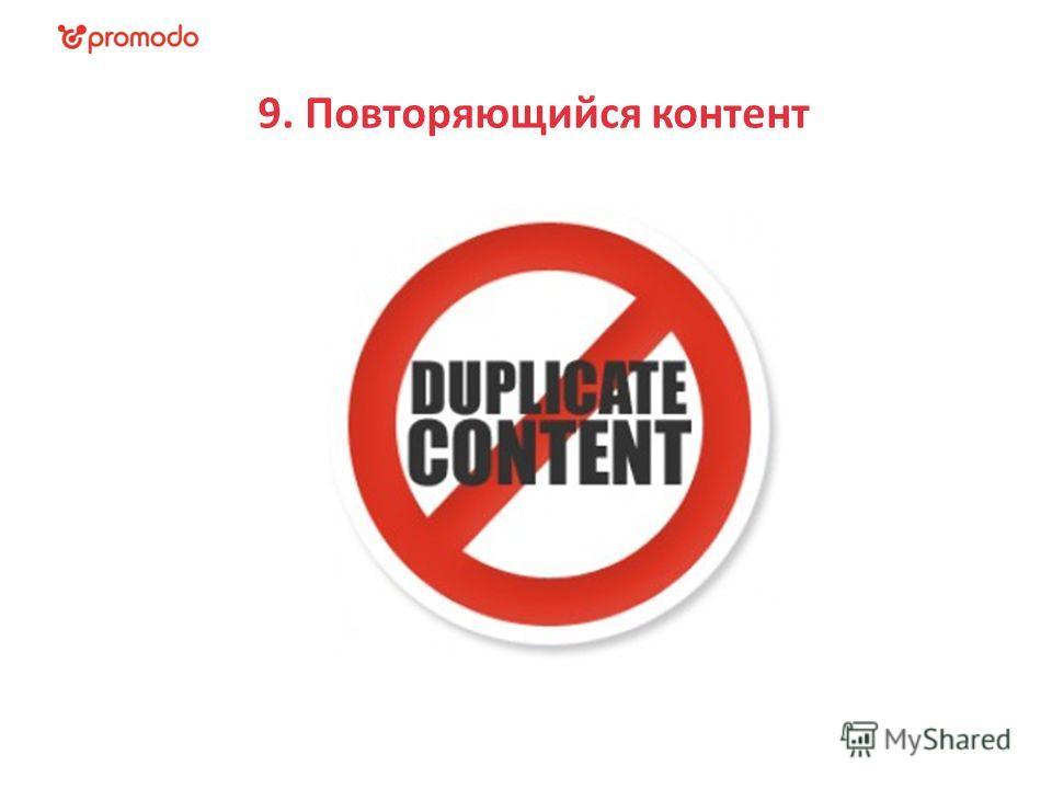 9. Повторяющийся контент