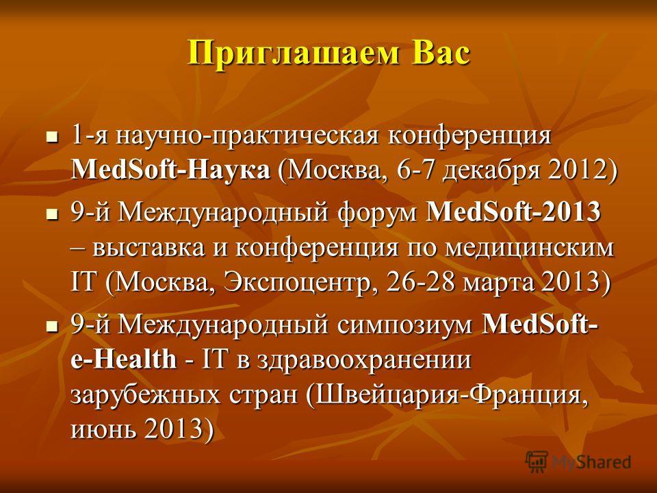 Приглашаем Вас 1-я научно-практическая конференция MedSoft-Наука (Москва, 6-7 декабря 2012) 1-я научно-практическая конференция MedSoft-Наука (Москва, 6-7 декабря 2012) 9-й Международный форум MedSoft-2013 – выставка и конференция по медицинским IT (