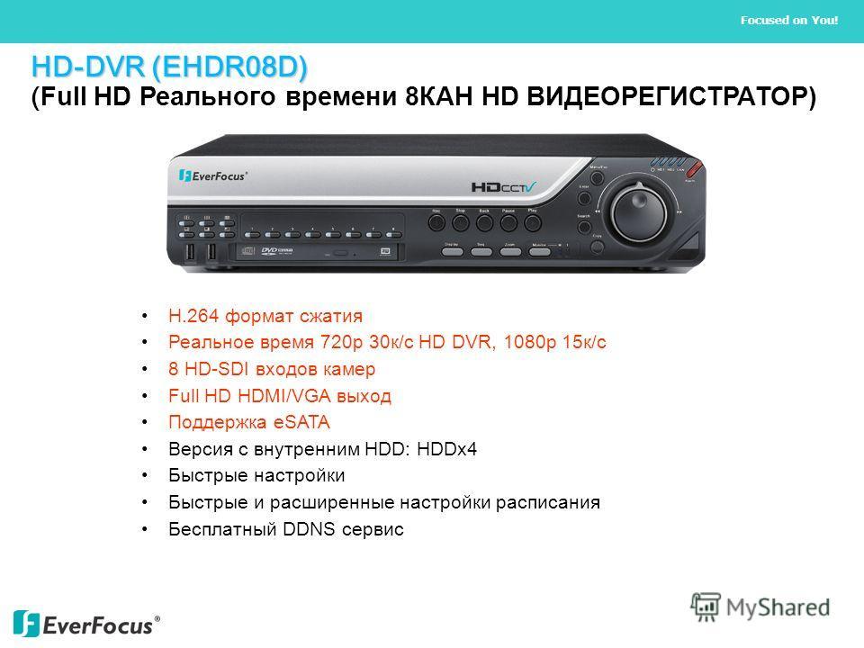 Focused on You! HD-DVR (EHDR08D) HD-DVR (EHDR08D) (Full HD Реального времени 8КАН HD ВИДЕОРЕГИСТРАТОР) H.264 формат сжатия Реальное время 720p 30к/с HD DVR, 1080p 15к/с 8 HD-SDI входов камер Full HD HDMI/VGA выход Поддержка eSATA Версия с внутренним