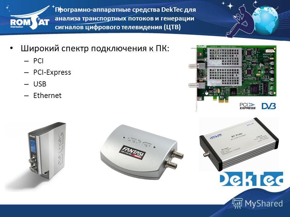 Програмно-аппаратные средства DekTec для анализа транспортных потоков и генерации сигналов цифрового телевидения (ЦТВ) Широкий спектр подключения к ПК: – PCI – PCI-Express – USB – Ethernet