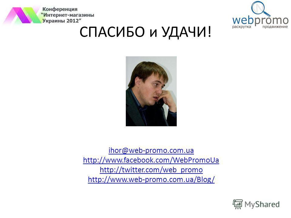 СПАСИБО и УДАЧИ! ihor@web-promo.com.ua http://www.facebook.com/WebPromoUa http://twitter.com/web_promo http://www.web-promo.com.ua/Blog/