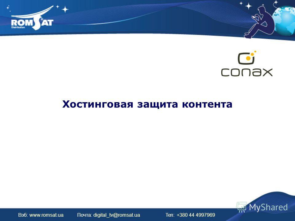 Вэб: www.romsat.uaПочта: digital_tv@romsat.ua Тел: +380 44 4997969 Хостинговая защита контента