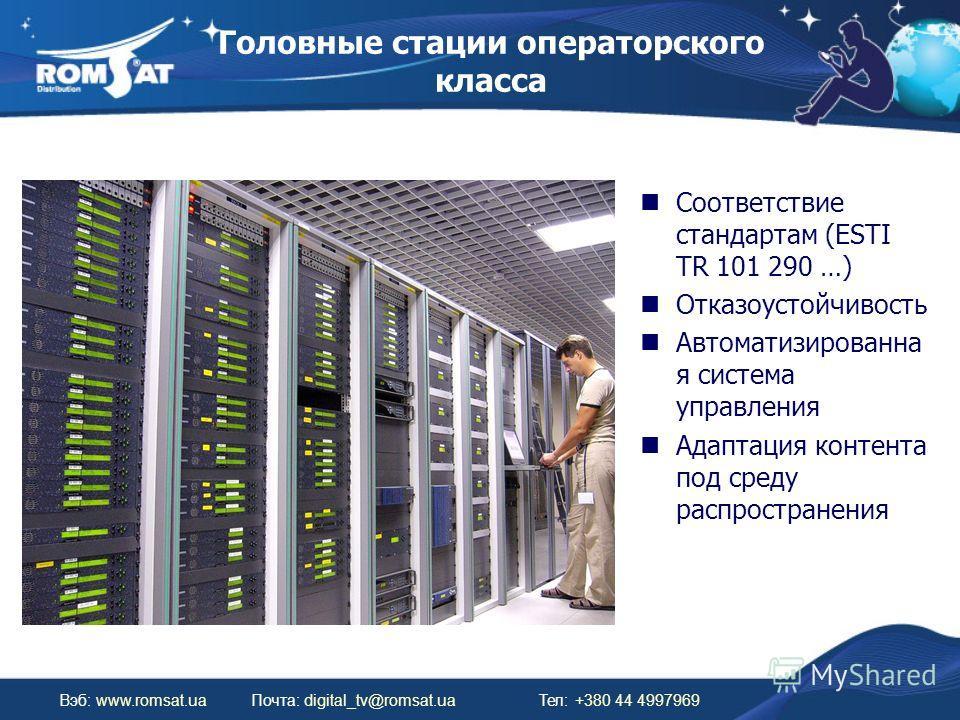 Головные стации операторского класса Вэб: www.romsat.uaПочта: digital_tv@romsat.ua Тел: +380 44 4997969 Соответствие стандартам (ESTI TR 101 290 …) Отказоустойчивость Автоматизированна я система управления Адаптация контента под среду распространения
